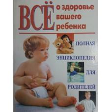 Все о здоровье вашего ребенка : Полная энциклопедия для родителей. – М. : Прессверк, 2001. – 688 с. – ISBN 5-94584-039-4