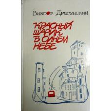 Драгунский В. Ю. Красный шарик в синем небе. – М.: Советская Россия, 1982. – 222 с. : ил.