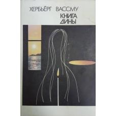 Вассму Х. Книга Дины : Роман. – М. : Олимп – ППП, 1993. – 464 с.  – ISBN 5-7390-0113-7