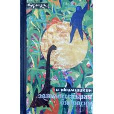 Акимушкин И. И. Занимательная биология / И. И. Акимушкин. – Москва : Молодая гвардия, 1972. – 332, [4] с., [16] л. ил. : ил. – (Эврика)