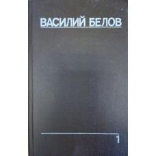 Белов В. И. Собрание сочинений : в 5 т. / Василий Белов. – Москва : Современник, 1991