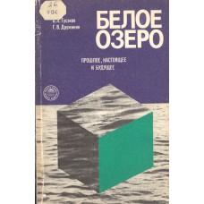 Гусаков Б. Л. Белое озеро: Прошлое, настоящее и будущее . - Л. : Гидрометеоиздат, 1983. - 111с.