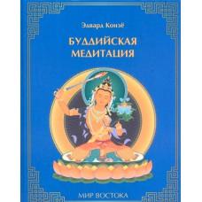 Конзе Э. Буддийская медитация. - М.: Беловодье, 2017. – 160 с.