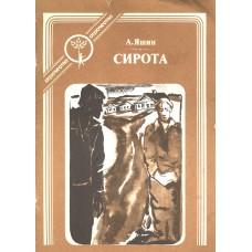 Яшин А. Я. Сирота: Повесть. - М.: Современник, 1988. - 77с.