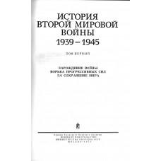 История второй мировой войны, 1939-1945. В 12 т.. . - Москва : Воениздат. 1973-1980 гг