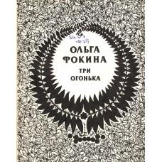 Фокина О. А. Три огонька: стихи. - Москва: Советский писатель, 1983. - 111с.