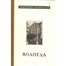 Фехнер М. В. Вологда. - Москва: Госстройиздат, 1958. - 215 с., карта.