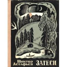 Астафьев В. П. Затеси: книга коротких рассказов. - Москва: Советский писатель, 1972. - 238 с.