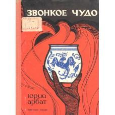 Арбат Ю. А. Звонкое чудо : Сказы. - М.: Советская Россия, 1968. - 167 с.