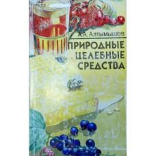 Алтымышев А.А. Природные целебные средства. – М. : Профиздат, 1991. – 272 с. – ISBN 5-255-00562-2