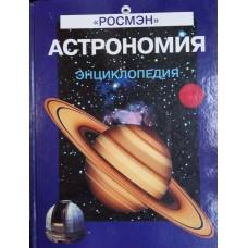 Астрономия : энциклопедия. – М. : РОСМЭН, 2005. – 127 с. : цв. ил. – ISBN 5-353-01868-0
