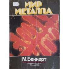 Беккерт М. Мир металла. – М. : Мир, 1980. – 152  с. : ил.