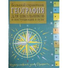 География : большой справочник для школьников и поступающих в вузы. – М. : Дрофа, 2000. – 556 с. – ISBN 5-7107-3359-8