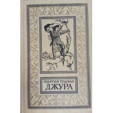 Тушкан Г. П. Джура : роман. – М. : Детская литература, 1986. – 606 с. : ил. – (Библиотека приключений и научной фантастики)