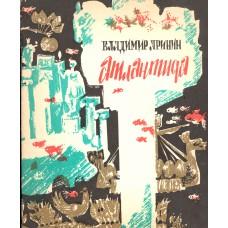 Аринин, В. И. Атлантида : стихи. – Архангельск : Северо-Западное книжное издательство, 1977. – 39, [1]  с. : ил.