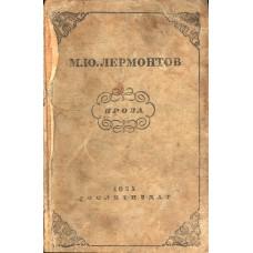 Лермонтов, М. Ю. Проза / [авт. вступ. ст. М. Юнович]. – Москва : Гослитиздат, 1938. – 470, [2] с.