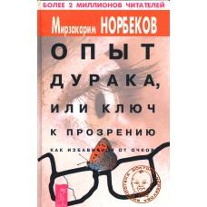 Норбеков, М. С. Опыт дурака, или Ключ к прозрению : как избавиться от очков. – Санкт-Пербург : Весь, 2002. - 309, [8] с. : ил.
