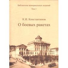 Константинов, К. И. О боевых ракетах. – Москва, 2009. – 328 с. : ил. (Библиотека мемориальных изданий; Т. 1)
