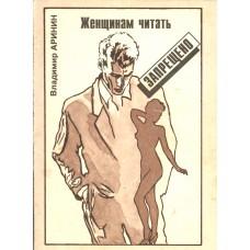 Аринин, В. И. Женщинам читать запрещено / худож. В. Корбаков. – Вологда : Грифон, 1994. – 93,[1]с. : [6] л. ил.