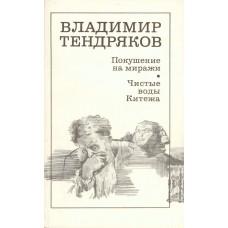 Тендряков, В. Ф. Покушение на миражи : [роман] ; Чистые воды Китежа : [повесть]. – Москва : Художественная литература, 1987. – 301, [2] с.