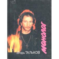 Тальков, И. В. Монолог : песни, стихи, проза. – Москва : Художественная литература, 1992. – 158 с., [17] л. ил. : цв. ил.