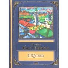 Пастернак, Б. Л. Избранное : [стихотворения, поэмы]. – Москва : Эксмо, 2002. - 319 с. : ил. – (Самое лучшее, самое любимое – в книгах этой серии)