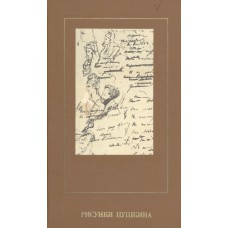 Цявловская, Т. Г. Рисунки Пушкина. – [2-е изд., пересмотр. и расшир.]. – Москва : Искусство, 1980. – 445, [1] с. : ил.
