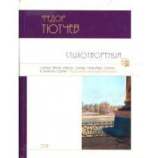 Тютчев, Ф. И. Стихотворения. – Москва : Эксмо, 2006. – 350, [1] с. : портр. –  (Поэтическая библиотека)