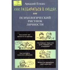 Егидес, А.П. Как разбираться в людях, или Психологический рисунок личности. – М. : АСТ-Пресс книга, 2002. – 315 с. : ил.