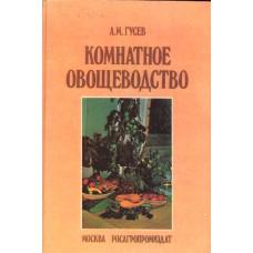 Гусев, А. М. Комнатное овощеводство. – Москва : Росагропромиздат, 1989. – 188 с. : ил.