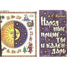 Хренов Л. С. Народные приметы и календарь. – М. : Агропроиздат, 1991. – 63 с. : ил.