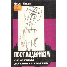 Ильин, И. П. Постмодернизм от истоков до конца столетия : эволюция научного мифа. – Москва : Intrada, 1998. – 255 с.