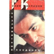 Каспаров, Г. К. Безлимитный поединок. – Москва : Физкультура и спорт, 1989. – 190, [2] с. : [24] л. ил.