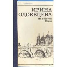 Одоевцева, И. В. На берегах Сены. – Москва : Художественная литература, 1989. – 332, [1] с.