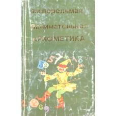 Перельман, Я. И. Занимательная арифметика. – Москва : Столетие, 1997. – 166, [1] с. : ил.
