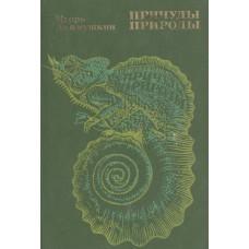 Акимушкин, И. И. Причуды природы. – Москва : Мысль, 1981. – 246, [1] с. : ил.