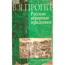 Пропп В.Я. Русские аграрные праздники. – СПб : Терра, 1995. – 174 с.