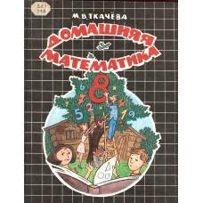 Ткачева, М. В. Домашняя математика : книга для учащихся 8 классов общеобразовательных учебных заведений. – Москва : Просвещение, 1994. – 254, [1] с. : ил.