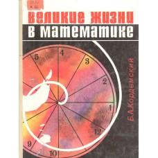 Кордемский, Б. А. Великие жизни в математике : книга для учащихся 8-11 классов . – Москва : Просвещение, 1995. – 189,[2]с. : ил.