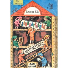 Волина, В. В. Занимательная математика для детей. – Санкт-Петербург : Виктория-Специальная литература, 1996. – 316, [3] с. : ил.