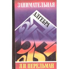 """Перельман, Я. И. Живая математика ; Занимательная алгебра. – Москва : ВАП, 1994. – 159, 199, [2] с. : ил. – (Серия """"Занимательная наука"""")"""