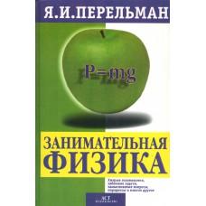 Перельман, Я. И. Занимательная физика. – Москва : АСТ, 1999. – 473, [1] с. : ил.