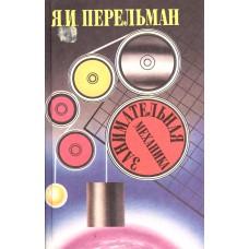 """Перельман, Я. И. Занимательная механика ; Знаете ли вы физику?. – Москва : ВАП, 1994. – 177, 255, [2] с. : ил. – Книга-""""перевертыш"""""""