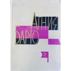 Барто А. Собрание сочинений: В 3 т. Т. 2: Стихи и поэмы. – М.: Детская литература, 1970. – 415 с.