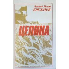 Брежнев Л. И. Целина / Л. И. Брежнев. – М.: Политиздат, 1978. – 79 с.