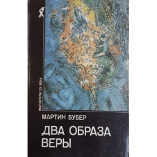 Бубер М. Два образа веры.  – М.: Политиздат, 1995. – 464 с. – ISBN 5-250-02327-4