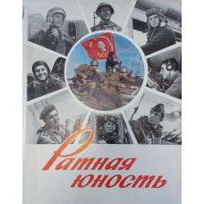 Кучеров Ю. Н. Ратная юность: Фотоэпический альбом. – М.: Воениздат, 1983. – 224 с.