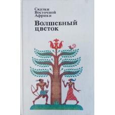 Волшебный цветок: Сказки Восточной Африки. – М.: Художественная литература, 1987. – 414 с.: цв. ил.