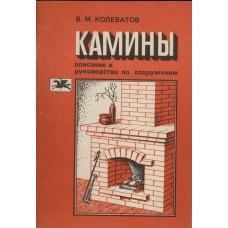 Колеватов В. М. Камины: Описание и руководство по сооружению. - Л.: Редактор, 1991. - 54 с.