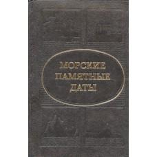 Аммон Г. А. Морские памятные даты. - М.: Воениздат, 1987. - 397с.